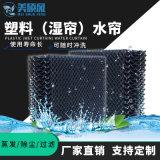 美碩風PP塑料溼簾 工廠車間畜牧養殖專用塑料水簾