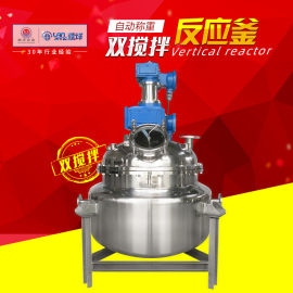 200L双搅拌蒸汽反应釜防爆电机高温液体称重反应罐