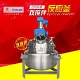 200L雙攪拌蒸汽反應釜防爆電機高溫液體稱重反應罐