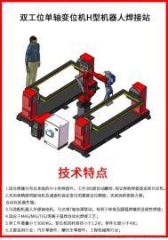 工业焊接机器人搬运码垛切割多功能应用