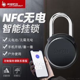 NFC版智能挂锁无源电力管控锁 app远程授权