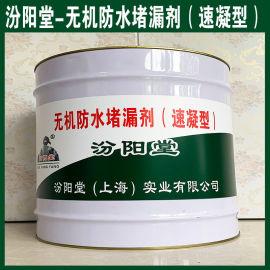 生产、无机防水堵漏剂(速凝型)、厂家