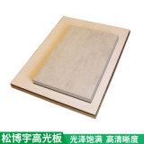 高光中纤板 橱柜建筑材料批发