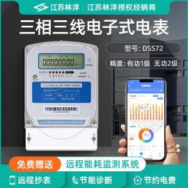 江苏林洋DSS72电子式电能表3x1.5(6)A 有功1级