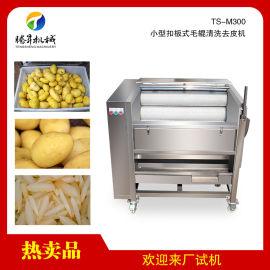 供应 电动土豆去皮机 自动马蹄清洗机 毛刷去皮 喷淋水清洗