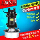 QJB潛水攪拌機 廢污水低速推流器 化肥糞池攪拌機