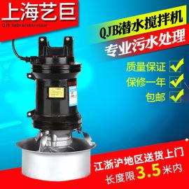 QJB潜水搅拌机 废污水高速推流器 化肥粪池搅拌机