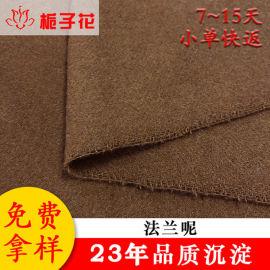 粗纺毛呢面料工厂定制秋冬法兰呢面料