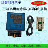 供应数显湿度控制器CW200华智科技电子