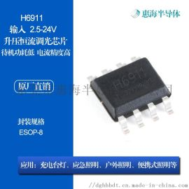 2.5V-24V升压恒流驱动IC方案 H6911