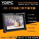 研強加固平板電腦STZJ-PPC101CZ01