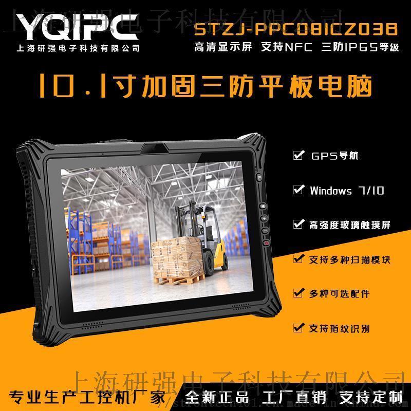 研强加固平板电脑STZJ-PPC101CZ01