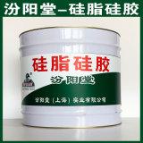 矽脂矽膠、簡便, 快捷、矽脂矽膠、汾陽堂直供