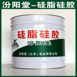 硅脂硅胶、简便, 快捷、硅脂硅胶、汾阳堂直供