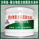 聚合物复合防腐防水涂料、生产销售、坚韧