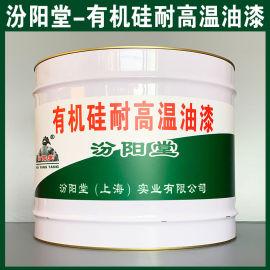 有机硅耐高温油漆、生产销售、有机硅耐高温油漆