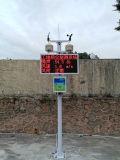 温州市住建局联网扬尘监测设备 奥斯恩品牌扬尘监测仪