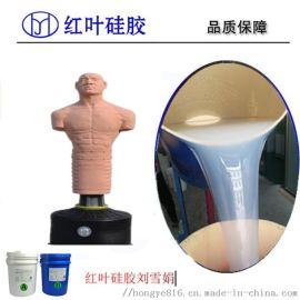 拳击硅胶人专用硅胶 人体硅胶