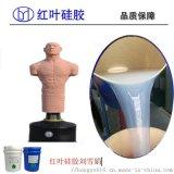 拳擊矽膠人專用矽膠 人體矽膠
