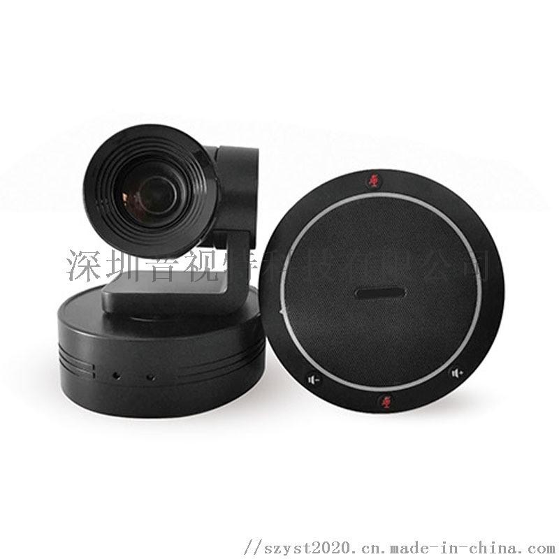 音视特Y-N2高清摄像头无线全向麦克风音视频套装