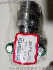 石化HC20-1快速接头沧州恩钢供应