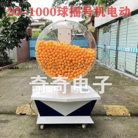 大型搖獎機房搖號活動  機營銷選號機
