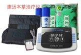 推荐康远本草治疗仪DGN-1C