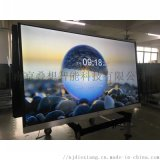南京疊想86寸多媒體會議教學互動一體機
