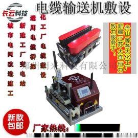 长云科技新款800型电缆输送机敷设机升级版基本参数