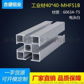 40X40工业铝型材、流水线铝型材、货架铝型材