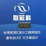 UCS512CN高灰度DMX512驱动IC