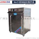 304不鏽鋼板防爆烘箱-印刷防爆乾燥箱