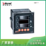 三相多功能数显电压表, 安科瑞PZ72-AV3