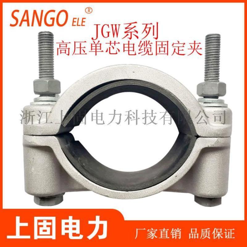 高压电缆铝合金电缆固定夹JGW-3