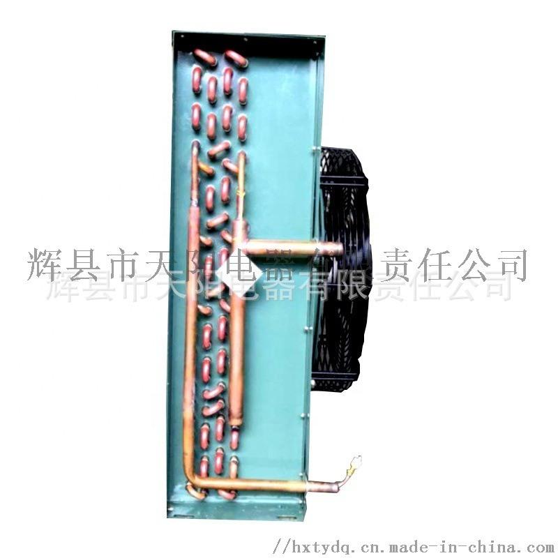 河南冷凝器廠家供應製冷空調冷凝器翅片銅管冷凝器