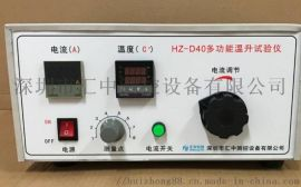汇中仪器GB2099.1插头多功能温升测试仪