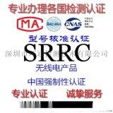 无线产品无线模块SRRC认证办理深圳认证机构快速