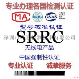 無線產品無線模組SRRC認證辦理深圳認證機構快速