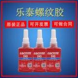 樂泰243螺絲螺紋鎖固劑水防鬆耐油厭氧膠水50ml