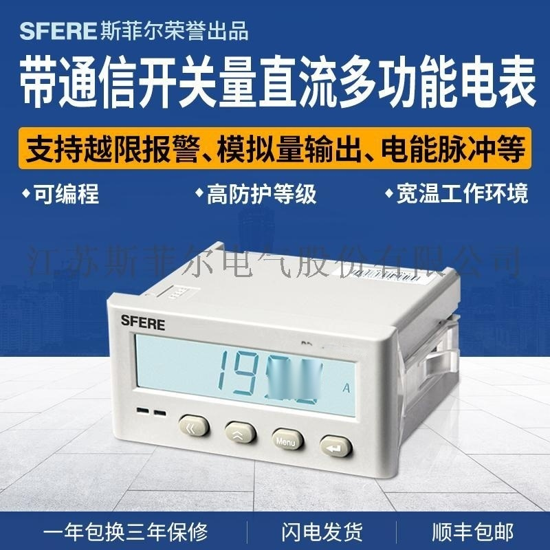 PD195E-5SY1带通信开关量直流多功能数显电力仪表