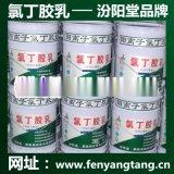 氯丁膠乳/地鐵管片嵌縫/陽離子氯丁膠乳乳液供應