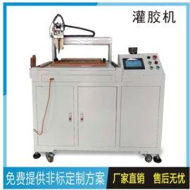 全自动灌胶机AB双组份灌胶机环氧树脂灌胶机深圳厂家