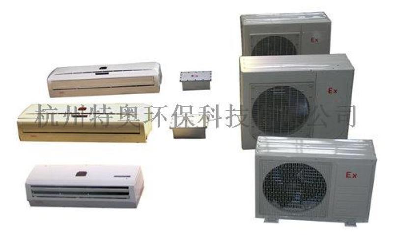 防爆空调,石油化工仓库用防爆空调,油漆房用防爆空调