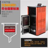 智慧顆粒取暖爐設備 辦公室用大中小型生物質顆粒爐