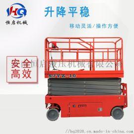 移動剪叉式升降機升降平臺電動小型全自行走升降車