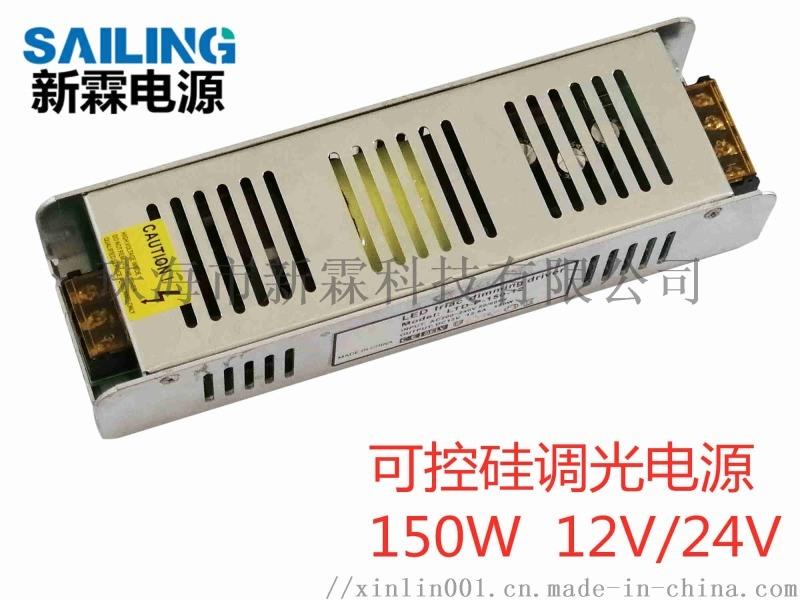 LED可控矽調光碟機動電源