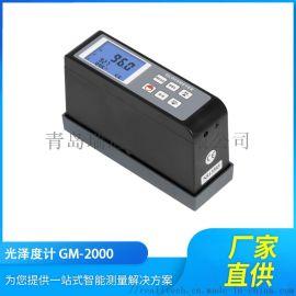 供应GM-2000便携式手持光泽度计数显光泽度仪