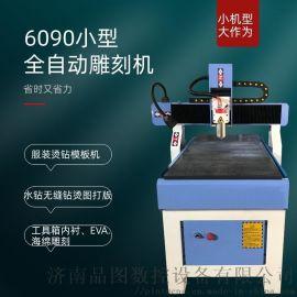 6090服装烫钻水钻模板雕刻工具箱内衬EVA雕刻机