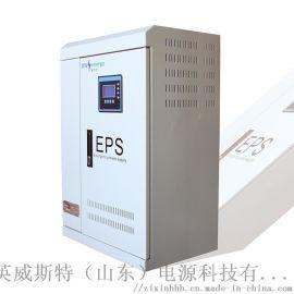 EPS电源 eps-0.6KW消防应急 单相电源