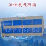 干式活性炭吸附箱粉尘处理装置喷漆房气味处理环保设备